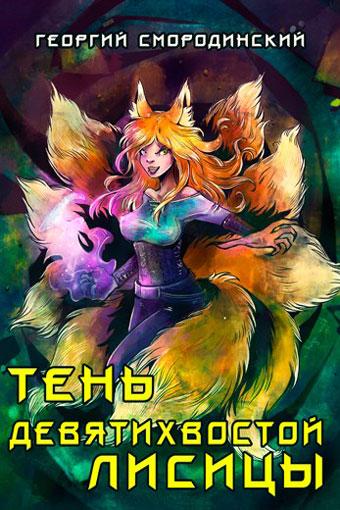 Телохранитель темного бога 2. Тень девятихвостой лисицы, Георгий Смородинский