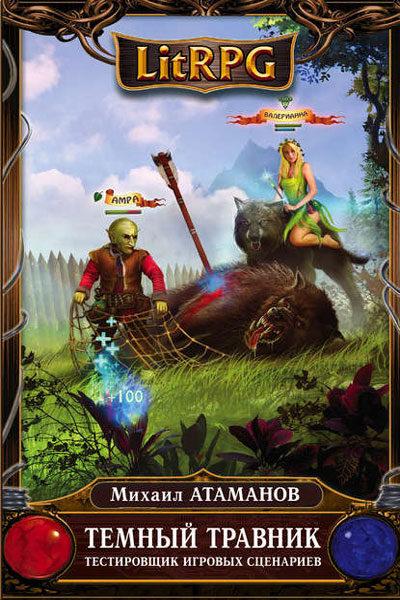Темный травник, Михаил Атаманов все книги