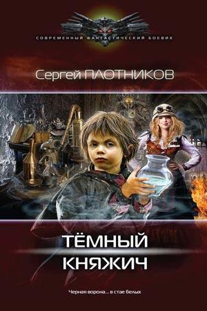 Темный княжич, Сергей Плотников скачать FB2 epub