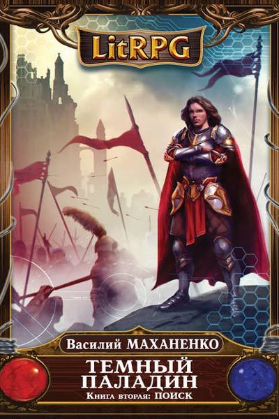 Темный паладин 2. Поиск, Василий Маханенко