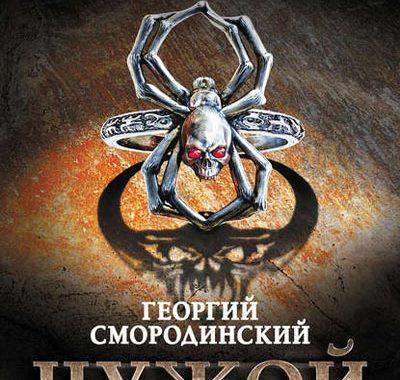 Темный Завет Ушедших, Георгий Смородинский все книги