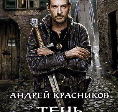 Тень, Андрей Красников все книги