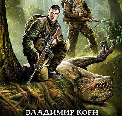 Теоретик, Владимир Корн все книги