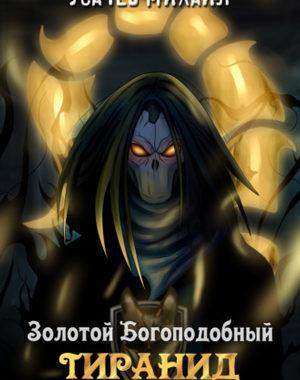 Золотой Богоподобный Тиранид, Михаил Усачев все книги