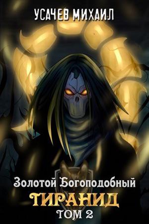 Золотой Богоподобный Тиранид 2, Михаил Усачев