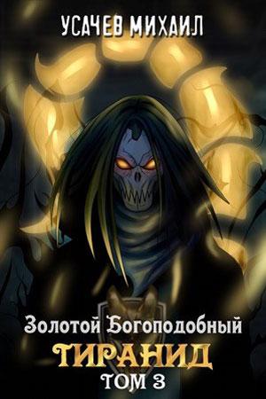 Золотой Богоподобный Тиранид 3, Михаил Усачев скачать FB2 epub