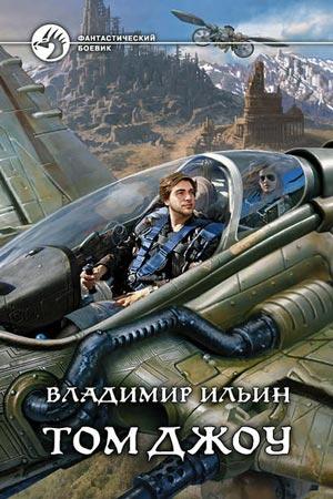 Том Джоу, Владимир Ильин