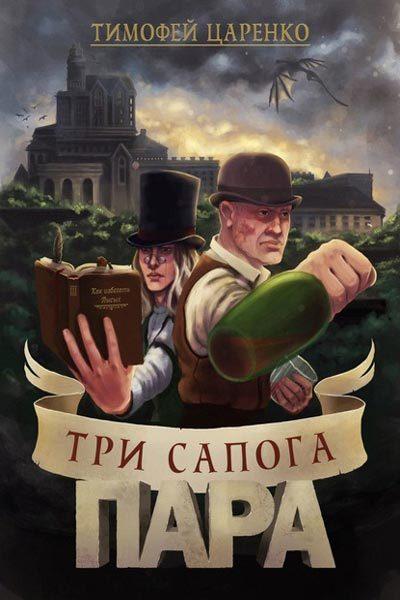 Три сапога пара, Тимофей Царенко все книги