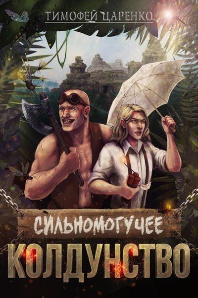 Три сапога пара 3. Сильномогучее колдунство, Тимофей Царенко