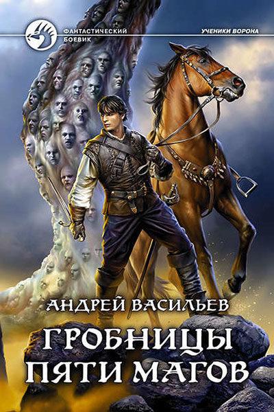 Ученики Ворона 2. Гробницы пяти магов, Андрей Васильев