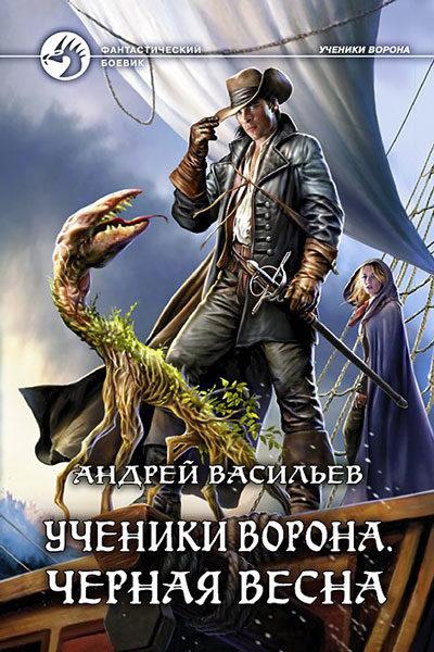 Ученики Ворона 4. Черная Весна, Андрей Васильев