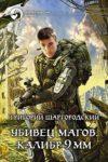 Убивец магов 1. Калибр 9 мм, Григорий Шаргородский