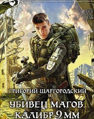 Убивец магов, Григорий Шаргородский все книги