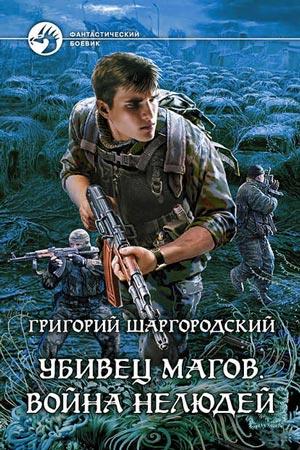 Убивец магов 2. Война нелюдей, Григорий Шаргородский