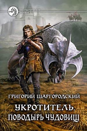 Укротитель, Григорий Шаргородский все книги