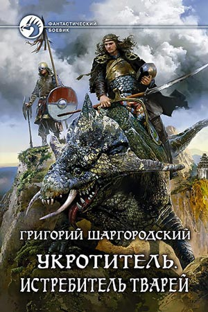 Укротитель 3. Истребитель тварей, Григорий Шаргородский