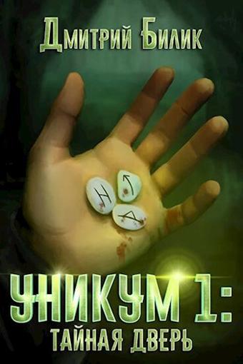 Уникум, Дмитрий Билик все книги