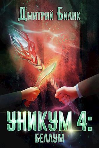 Уникум 4. Беллум, Дмитрий Билик