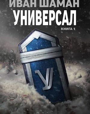 Универсал, Иван Шаман все книги