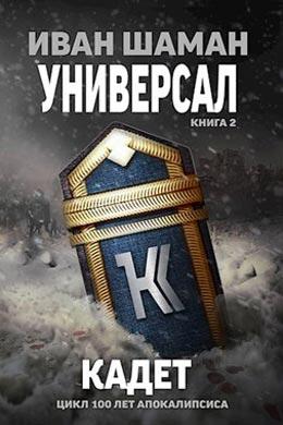 Универсал 2. Кадет, Иван Шаман