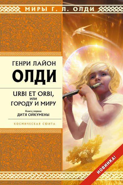 Urbi et Оrbi, или Городу и Миру, Генри Лайон Олди