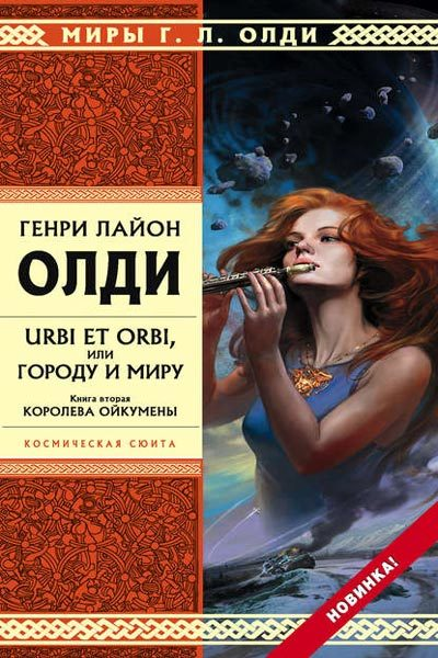 Urbi et Оrbi, или Городу и Миру 2. Королева Ойкумены, Генри Лайон Олди