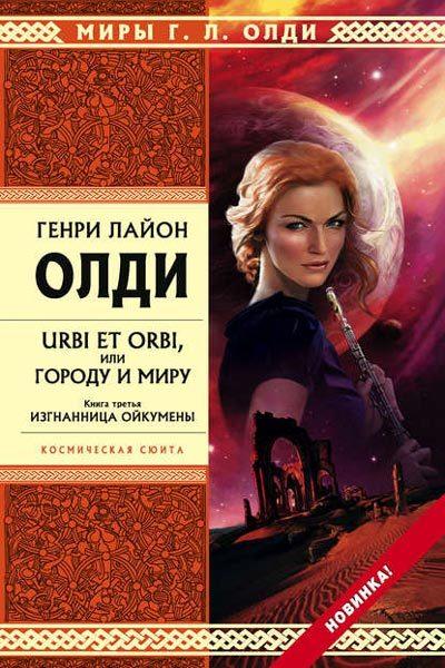 Urbi et Оrbi, или Городу и Миру, Генри Лайон Олди все книги