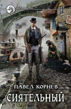 Всеблагое электричество, Павел Корнев все книги