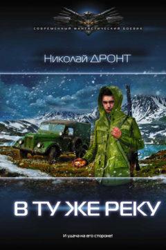 В ту же реку, Николай Дронт все книги