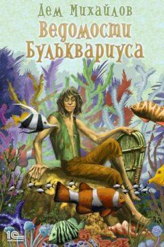 Ведомости Бульквариуса, Дем Михайлов все книги