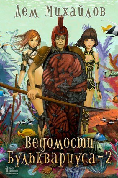 Ведомости Бульквариуса 2, Дем Михайлов