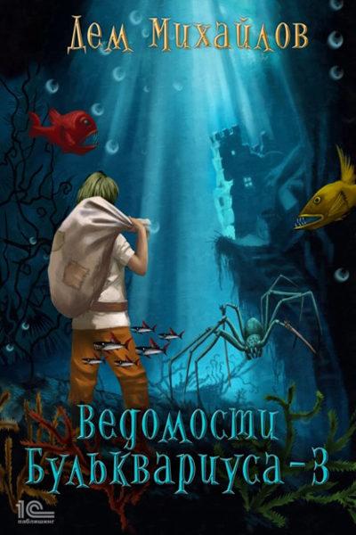 Ведомости Бульквариуса 3, Дем Михайлов скачать FB2 epub