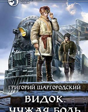Видок, Григорий Шаргородский все книги