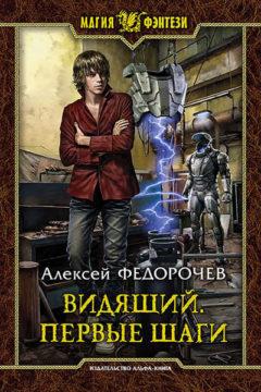 Видящий, Алексей Федорочев все книги