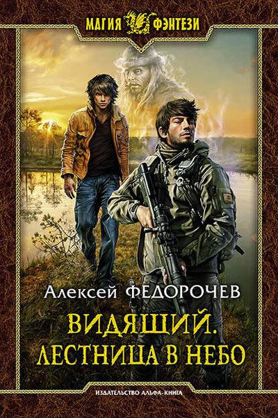 Видящий 2. Лестница в небо, Алексей Федорочев