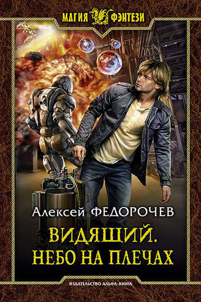 Видящий 3. Небо на плечах, Алексей Федорочев