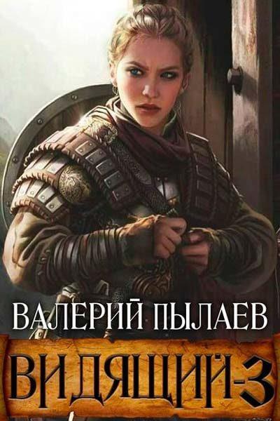 Видящий 3. Ярл, Валерий Пылаев