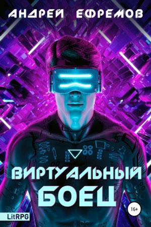 Виртуальный боец, Андрей Ефремов скачать FB2 epub