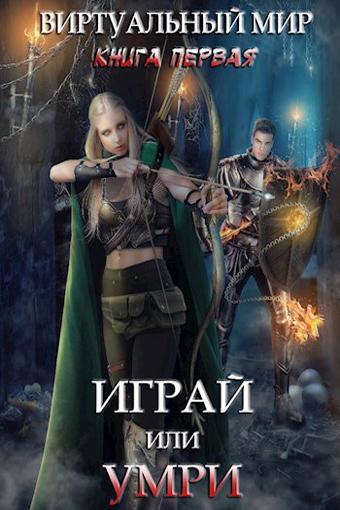 Виртуальный мир, Дмитрий Серебряков все книги