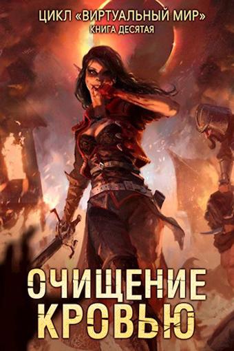 Виртуальный мир 10. Очищение кровью, Дмитрий Серебряков