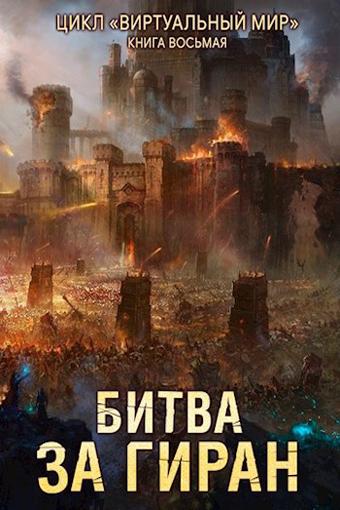 Виртуальный мир 8. Битва за Гиран, Дмитрий Серебряков
