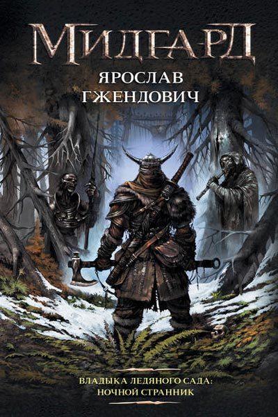 Владыка Ледяного Сада, Ярослав Гжендович все книги