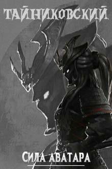 В логове паука 3. Сила аватара, Тайниковский