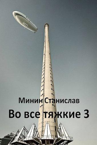 Во все тяжкие 3, Станислав Минин скачать FB2 epub