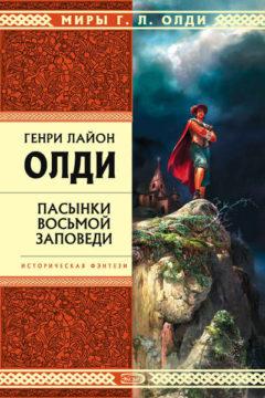 Воровской цикл, Генри Лайон Олди все книги