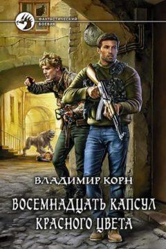 Восемнадцать капсул красного цвета, Владимир Корн все книги