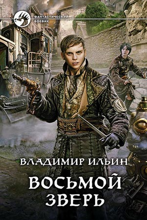 Восьмой зверь, Владимир Ильин