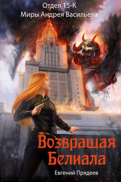 Возвращая Белиала, Евгений Прядеев