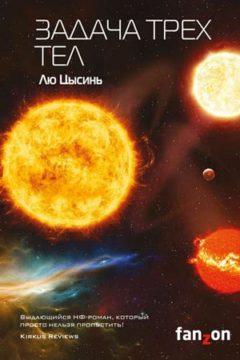 В память о прошлом Земли, Лю Цысинь все книги