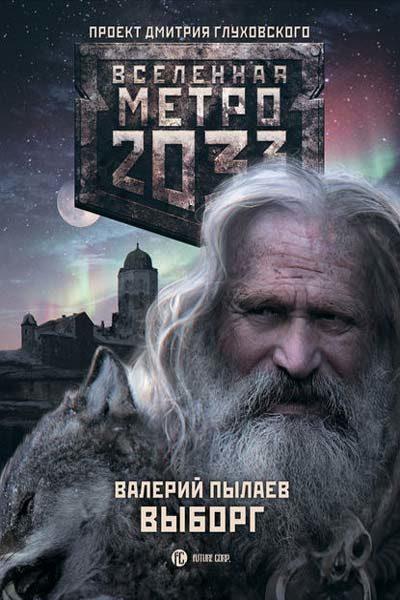 Метро 2033. Выборг, Валерий Пылаев